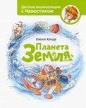 Елена Качур - Планета Земля обложка книги