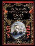 История российского флота. История
