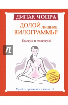 Читать книга похудеть навсегда
