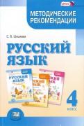Светлана Шишкова - Русский язык. 4 класс. Методические рекомендации. ФГОС обложка книги