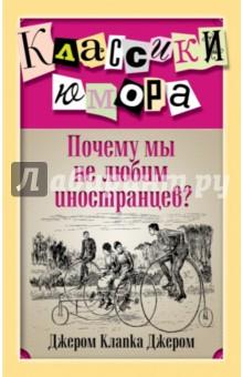 Купить Клапка Джером: Почему мы не любим иностранцев? ISBN: 978-5-699-75933-0