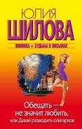 Юлия Шилова - Обещать - не значит любить, или Давай разводить олигархов обложка книги