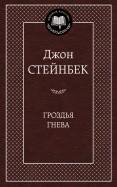 Джон Стейнбек - Гроздья гнева обложка книги
