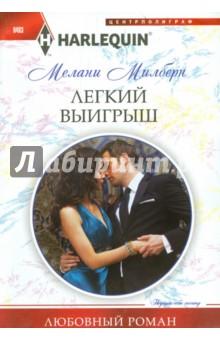 Купить Мелани Милберн: Легкий выигрыш ISBN: 978-5-227-05611-5