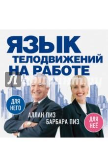 Купить Пиз, Пиз: Язык телодвижений на работе ISBN: 978-5-699-75106-8