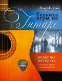 Павел Петров: Техника игры на гитаре