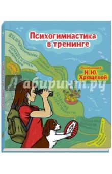 Психогимнастика в тренинге - Н. Хрящева