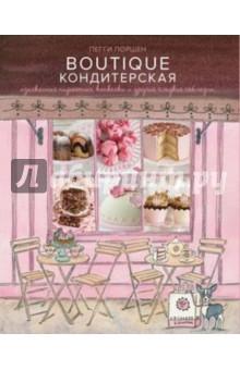 Boutique Кондитерская. Изысканные пирожные, капкейки и другие сладкие соблазны - Пегги Поршен
