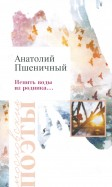 Анатолий Пшеничный: Испить воды из родника