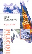 Иван Купреянов - Перед грозой обложка книги
