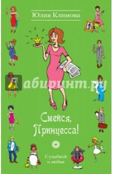 Смейся, Принцесса! - Юлия Климова