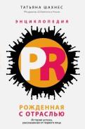 Татьяна Шахнес - Энциклопедия PR. Рожденная с отраслью: история успеха, рассказанная от первого лица обложка книги