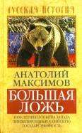 Анатолий Максимов: Большая ложь. 1000-летняя попытка Запада ликвидировать Российскую государственность