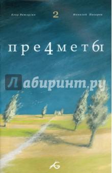 Предметы. Том 2 - Егор Ветлугин