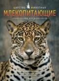 Даниэль Джилпин: Млекопитающие. Энциклопедия для школьников