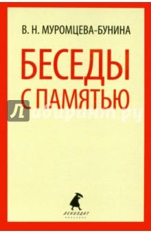 Беседы с памятью - Вера Муромцева-Бунина