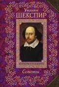 Уильям Шекспир: Сонеты