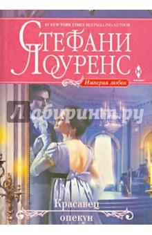 Купить Стефани Лоуренс: Красавец опекун ISBN: 978-5-227-05476-0