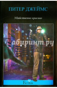 Убийственно красиво - Питер Джеймс
