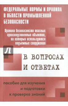 Правила безопасности опасных производственных объектов, на которых используются подъемные сооружения - А. Меламед