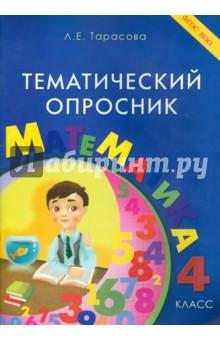 Купить Л. Тарасова: Тематический опросник по математике. 4 класс. ФГОС ISBN: 978-5-98923-654-1