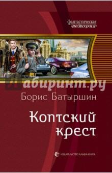 Коптский крест - Борис Батыршин