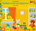Ирина Артюхова: Ходит осень по дорожке. Сентябрь. Младшая группа. Книга-пазл