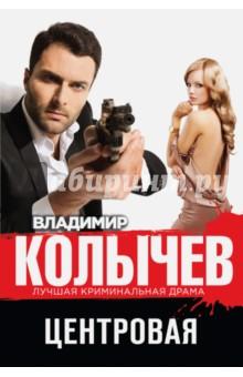 Центровая - Владимир Колычев