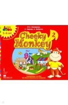 Купить Комарова, Харпер, Медуэлл: Cheeky Monkey 2. Развивающее пособие для дошкольников. Старшая группа. 5-6 лет. ФГОС ISBN: 978-5-00007-710-8