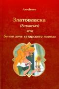 АдаДиана: Златовласка (Алтынчач) или Белая дочь татарского народа