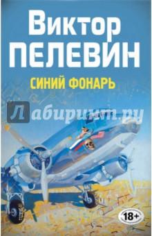 Синий фонарь - Виктор Пелевин