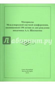 Материалы международной научной конференции посвященной 150-летию А.А.Шахматова