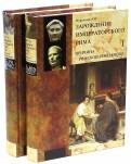 Нуррулаев Анар Нуру оглы: Зарождение императорского Рима. В 2х томах