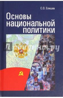 Купить Сергей Елишев: Основы национальной политики ISBN: 978-5-88373-304-7