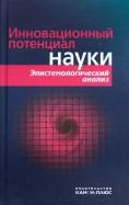 Бажанов, Баранец, Веревкин: Инновационный потенциал науки. Эпистемологический анализ