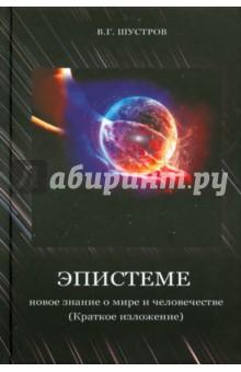 Эпистеме. Новое знание о мире и человечестве - Владимир Шустров