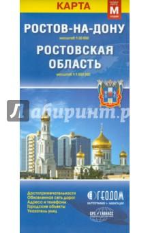 Карта Ростова-на-Дону. Карта Ростовской области