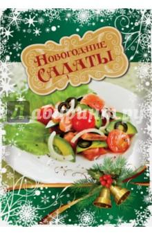 Купить Новогодние салаты ISBN: 978-5-699-75170-9