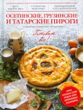 Эдуард Тибилов: Осетинские, грузинские и татарские пироги