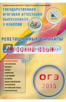 ОГЭ-2015 Русский язык. 12 вариантов - О. Крайник
