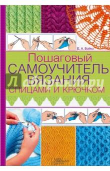 книга пошаговый самоучитель вязания спицами и крючком елена