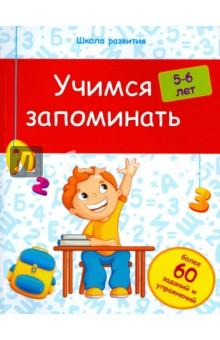 Купить Виктория Белых: Учимся запоминать. 5-6 лет ISBN: 978-5-222-23514-0