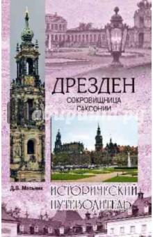 Дрезден. Сокровищница Саксонии - Дарья Мельник