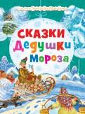 Сказки Дедушки Мороза