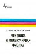 Ландау, Ахиезер, Лифшиц: Механика и молекулярная физика
