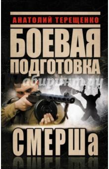 Боевая подготовка СМЕРШа - Анатолий Терещенко