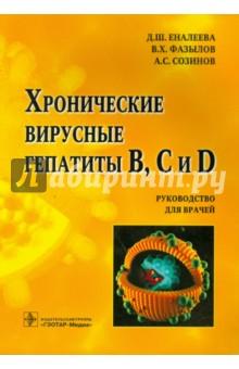 Хронические вирусные гепатиты В, С и D - Еналеева, Созинов, Фазылов