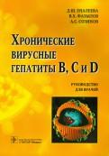Еналеева, Созинов, Фазылов: Хронические вирусные гепатиты В, С и D
