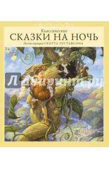 Скотт Густафсон — Классические сказки на ночь обложка книги