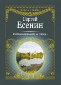 Сергей Есенин - Я обманывать себя не стану... обложка книги